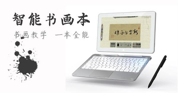 新平板电脑