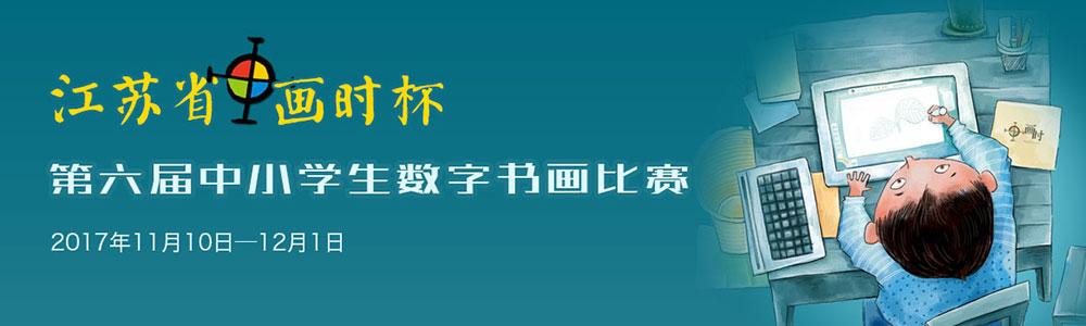 江苏省画时杯
